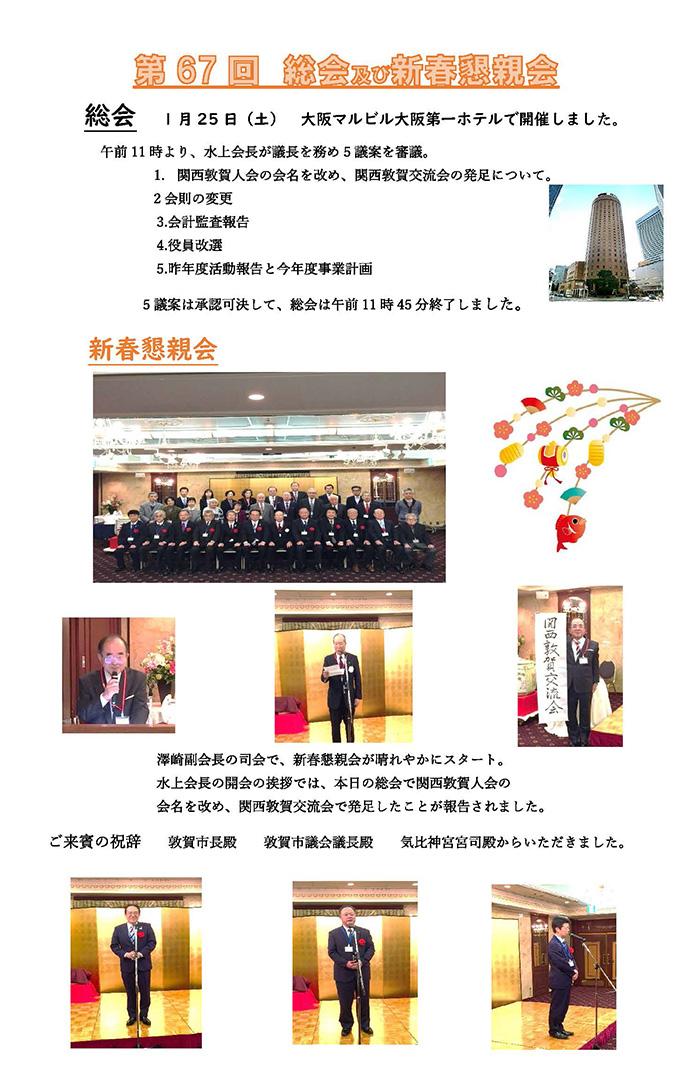 第67回総会並びに新春懇親会