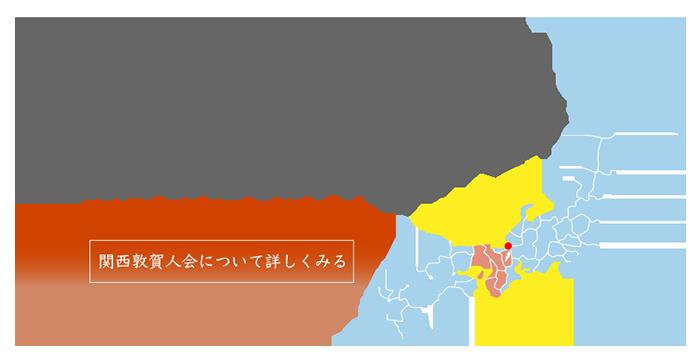 関西敦賀人会 「つるが」愛する友達の輪を広げよう!会員のご入会をおすすめします!