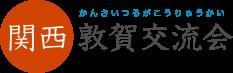関西敦賀人会