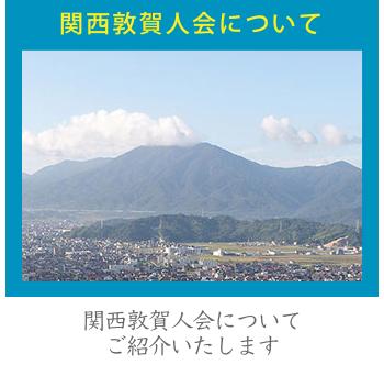 関西敦賀人会についてご紹介いたします