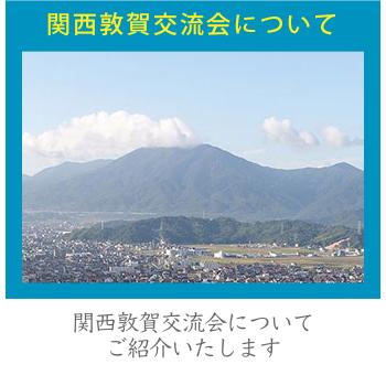 関西敦賀交流会についてご紹介いたします