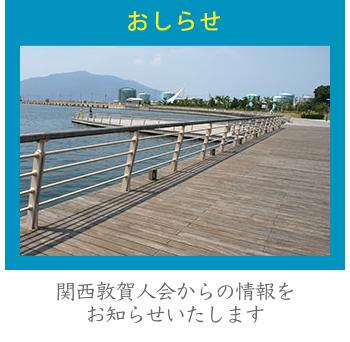おしらせ 関西敦賀人会からの情報をお知らせいたします