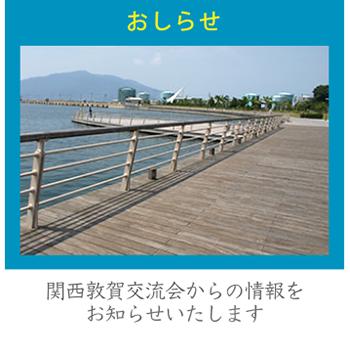 おしらせ 関西敦賀交流会からの情報をお知らせいたします